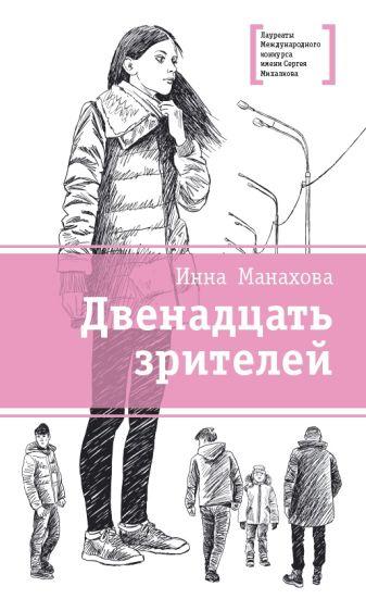 Манахова - Двенадцать зрителей обложка книги