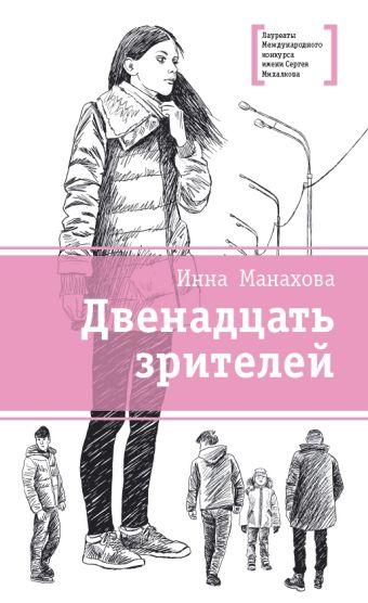 Двенадцать зрителей Манахова
