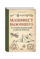 Дейв Кентербери - Манифест Выжившего. 101 навык для выживания в дикой природе' обложка книги