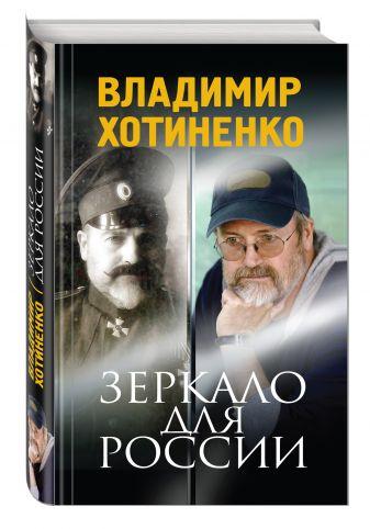 Владимир Хотиненко - Зеркало для России обложка книги
