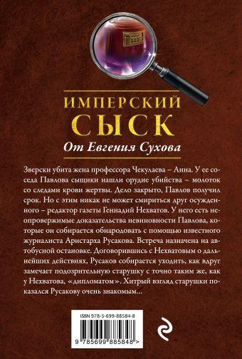 Смерть никогда не стареет Евгений Сухов
