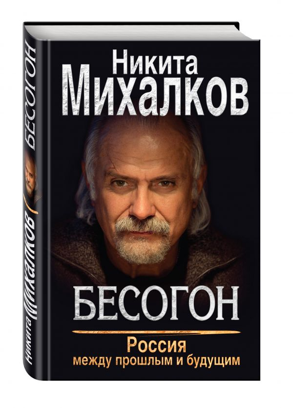 Zakazat.ru: Бесогон. Россия между прошлым и будущим. Михалков Никита Сергеевич