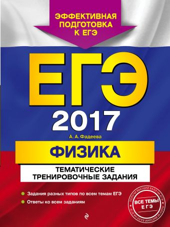 ЕГЭ-2017. Физика. Тематические тренировочные задания А. А. Фадеева