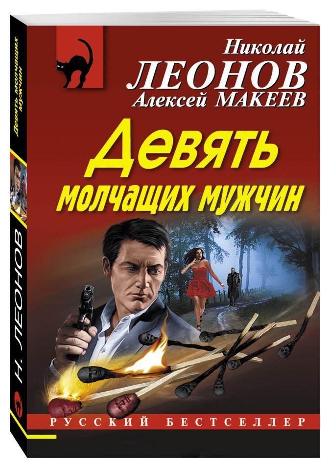 Леонов Н.И., Макеев А.В. - Девять молчащих мужчин обложка книги