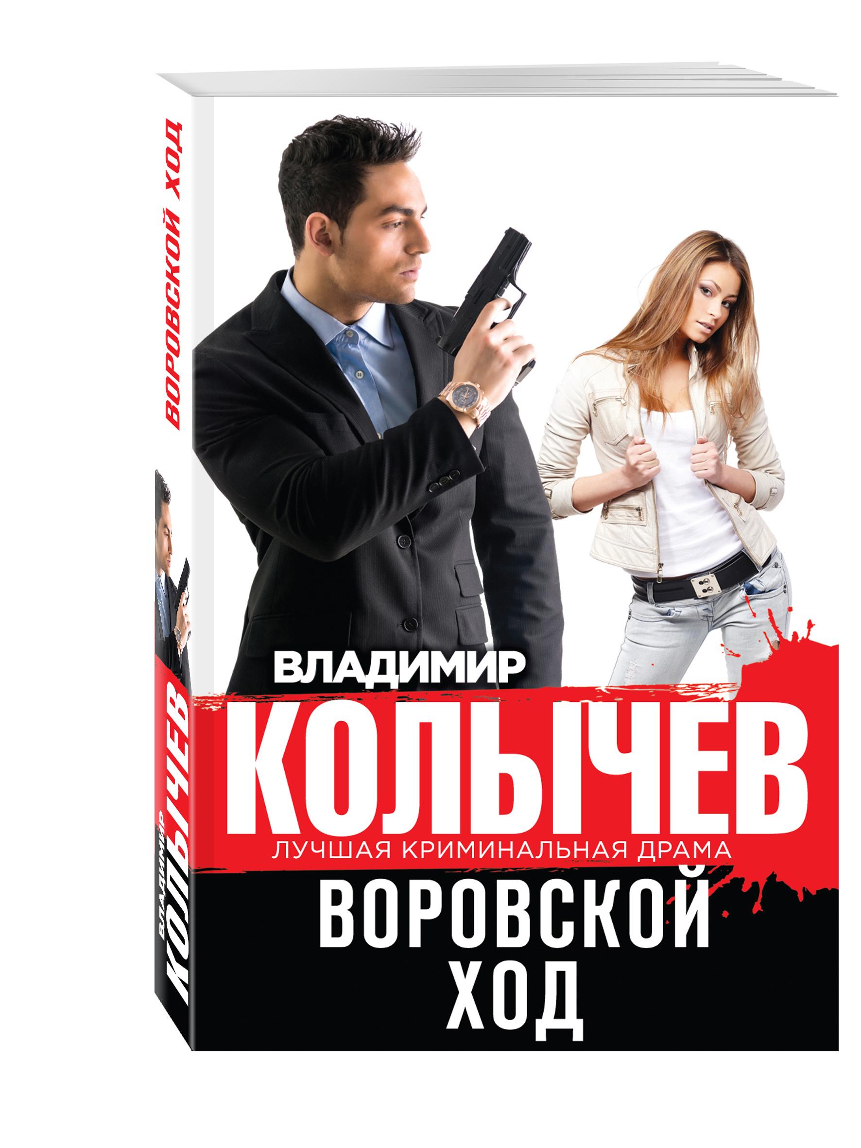 Владимир Колычев Воровской ход колычев в бандитские шашни