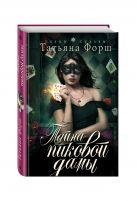 Татьяна Форш - Тайна пиковой дамы' обложка книги