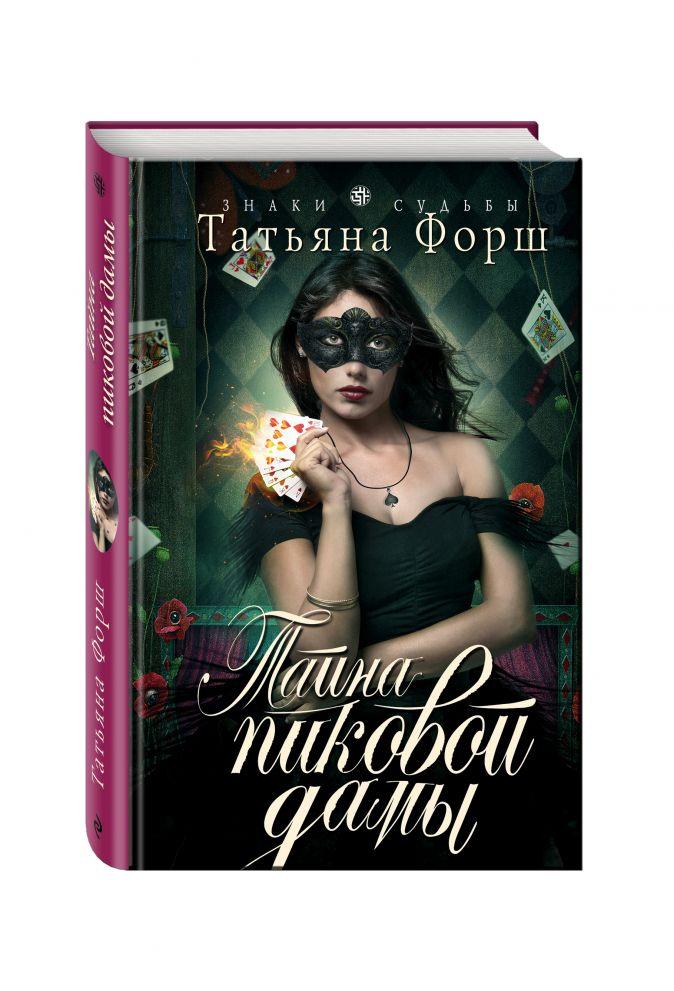 Татьяна Форш - Тайна пиковой дамы обложка книги