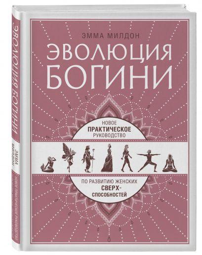 Эволюция богини. Новое практическое руководство по развитию женских сверхспособностей - фото 1