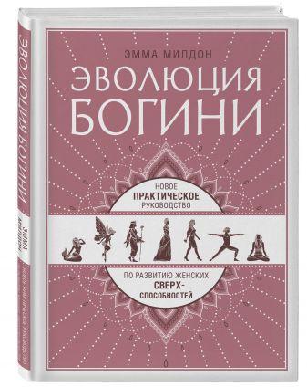 Эмма Милдон - Эволюция богини. Новое практическое руководство по развитию женских сверхспособностей обложка книги