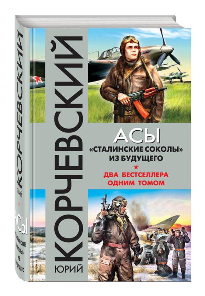 Юрий Корчевский - Асы. «Сталинские соколы» из будущего обложка книги