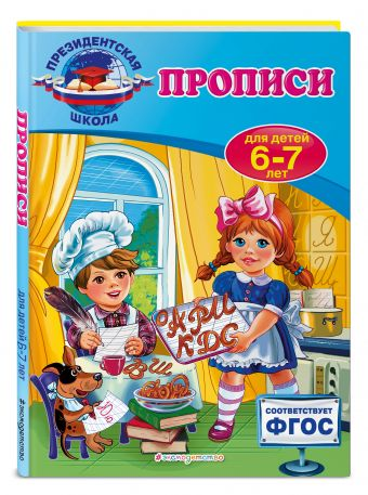 Прописи: для детей 6-7 лет А.В. Пономарева
