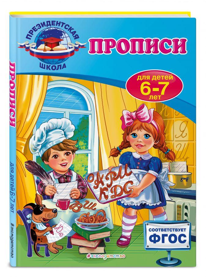 А.В. Пономарева - Прописи: для детей 6-7 лет обложка книги