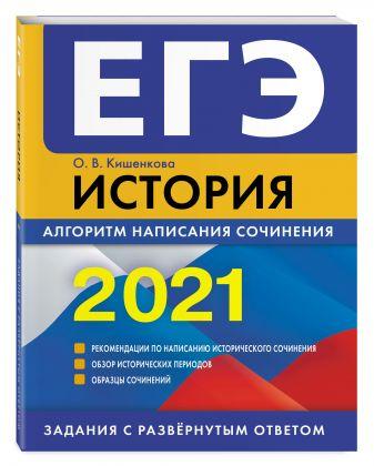 О.В. Кишенкова - ЕГЭ-2021. История. Алгоритм написания сочинения обложка книги