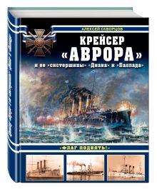 Крейсер «Аврора» и ее «систершипы» «Диана» и «Паллада». «Флаг поднять!»