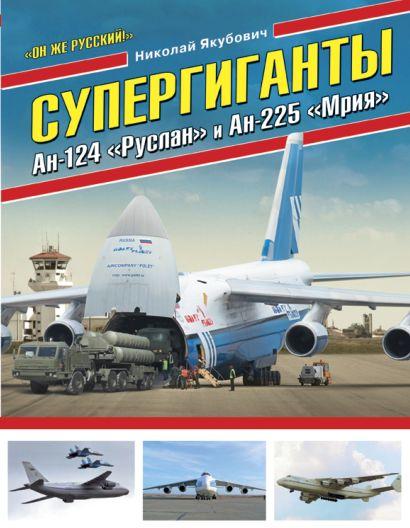 Супергиганты Ан-124 «Руслан» и Ан-225 «Мрия». «Он же русский!» - фото 1