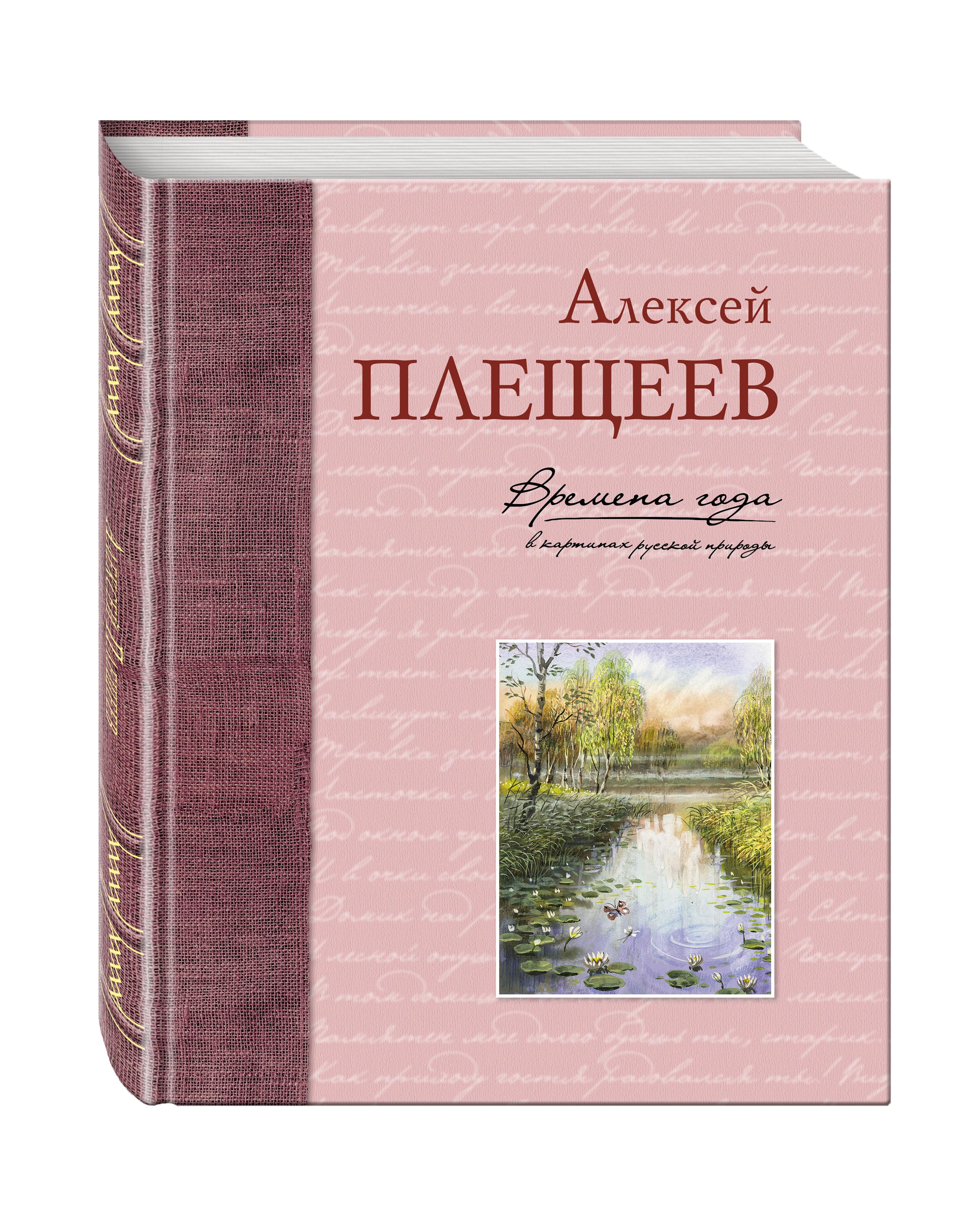 Плещеев А.Н. Времена года в картинах русской природы
