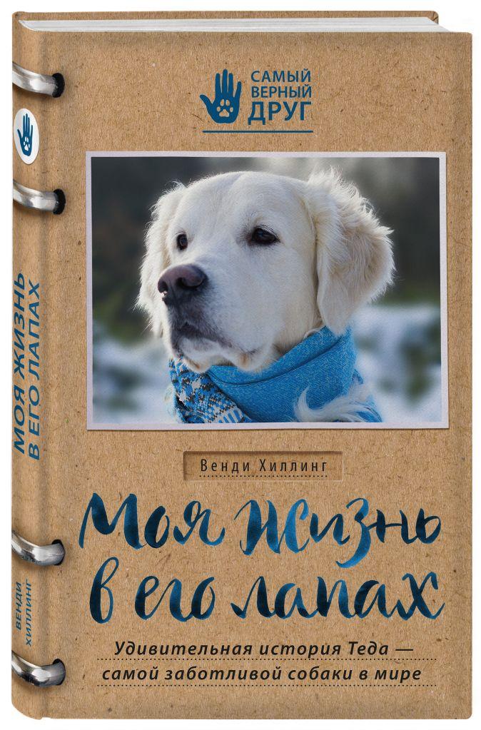Венди Хиллинг - Моя жизнь в его лапах. Удивительная история Теда – самой заботливой собаки в мире обложка книги