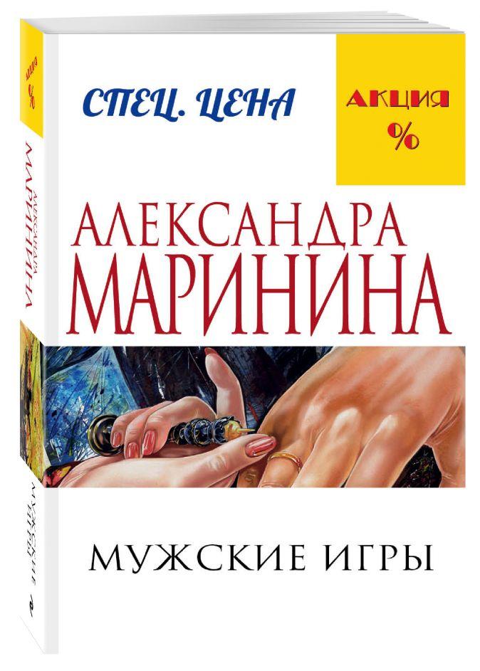 Мужские игры Александра Маринина