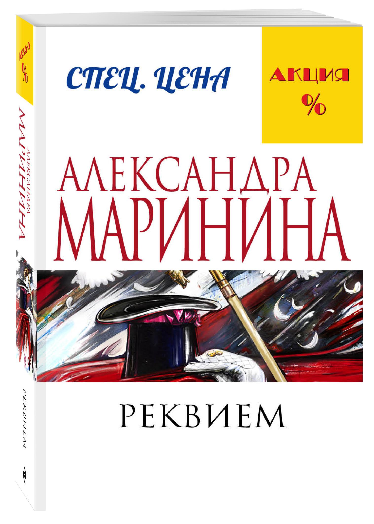 Александра Маринина Реквием
