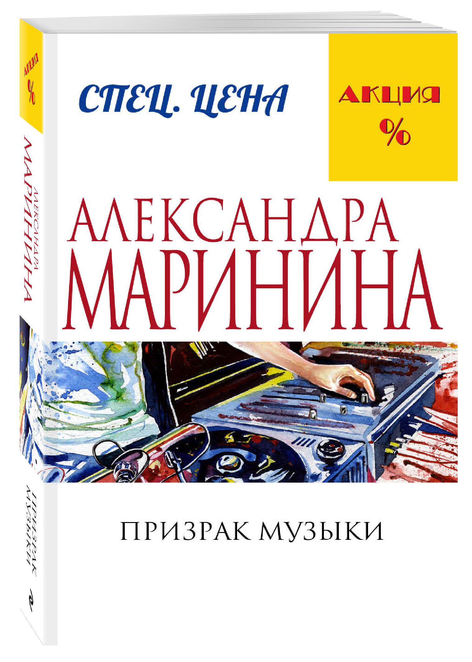 Александра Маринина Призрак музыки