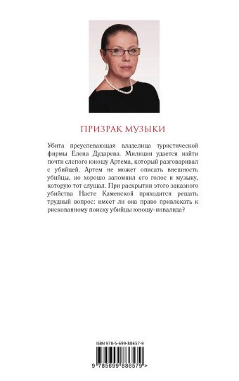 Призрак музыки Александра Маринина