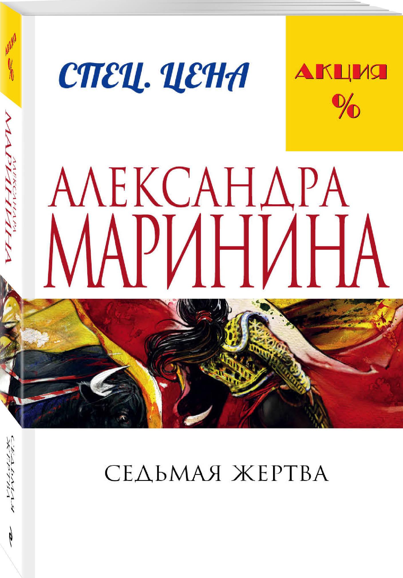 Александра Маринина Седьмая жертва магические послания богинь 44 карты инструкция