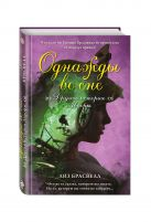 Лиз Брасвелл - Однажды во сне. Другая история Авроры' обложка книги