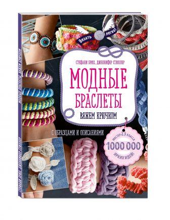 Стефани Брих, Дженнифер Стиллер - Модные браслеты. Вяжем крючком обложка книги