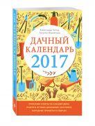Голод А., Вязникова Т. - Дачный календарь 2017' обложка книги