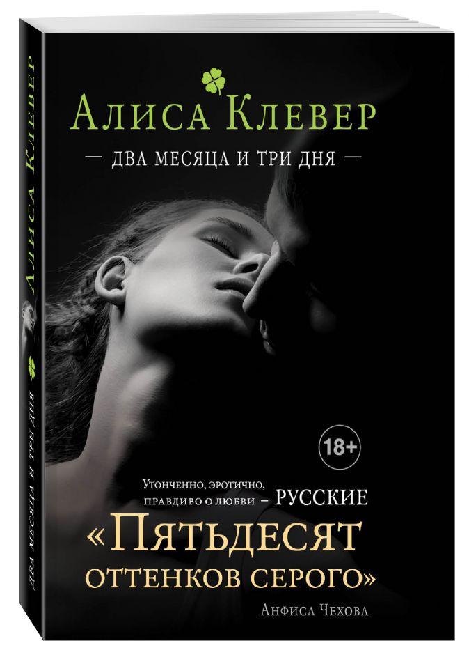 Алиса Клевер - Два месяца и три дня обложка книги