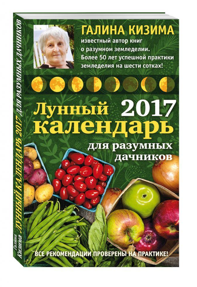 Кизима Г.А. - Лунный календарь для разумных дачников 2017 от Галины Кизимы обложка книги