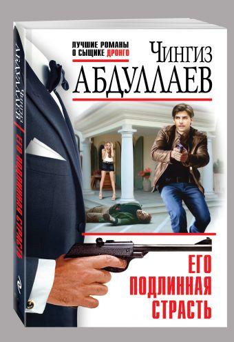 Его подлинная страсть Абдуллаев Ч.А.