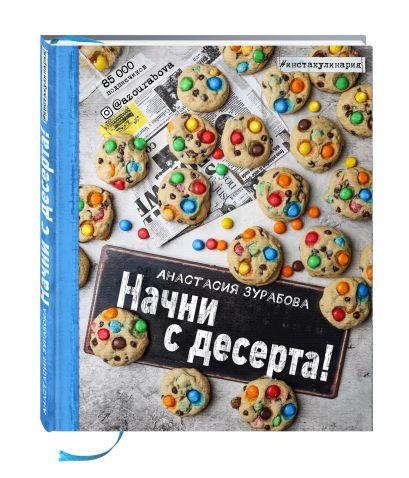 Начни с десерта! - фото 1