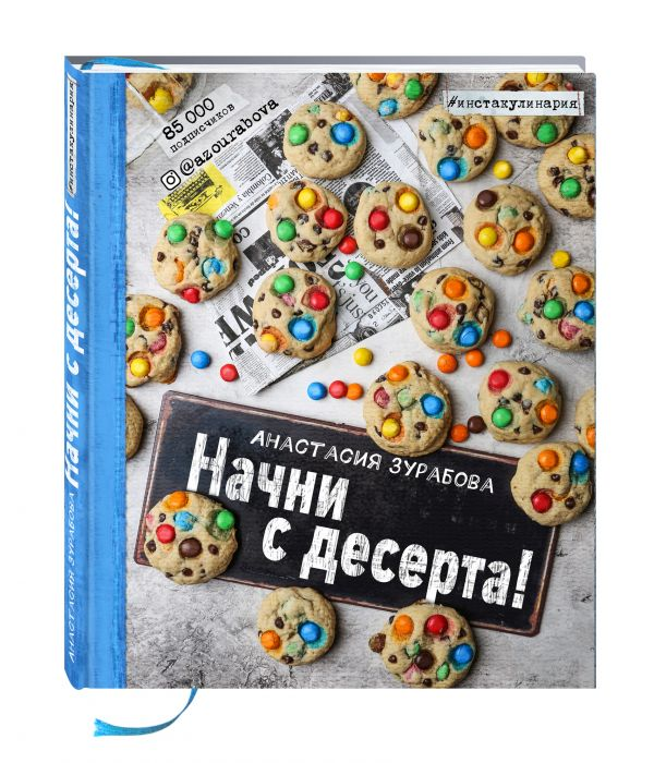 Начни с десерта! Анастасия Зурабова