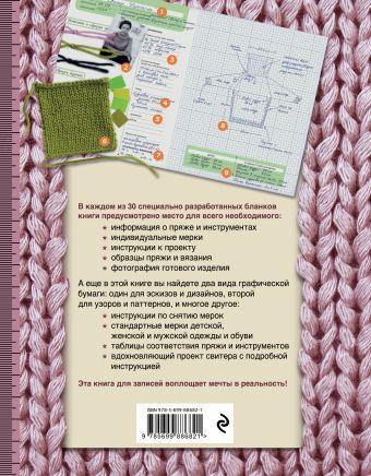 Я вяжу. Книга для креативных проектов. Дизайны. Схемы. Эскизы (вязаный) Надин Кёртис