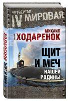 Михаил Ходаренок - Щит и Меч нашей Родины' обложка книги