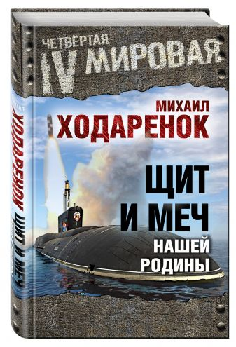 Михаил Ходаренок - Щит и Меч нашей Родины обложка книги