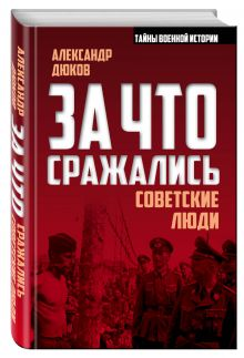За что сражались советские люди