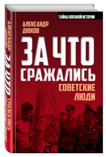 За что сражались советские люди Дюков А.Р.
