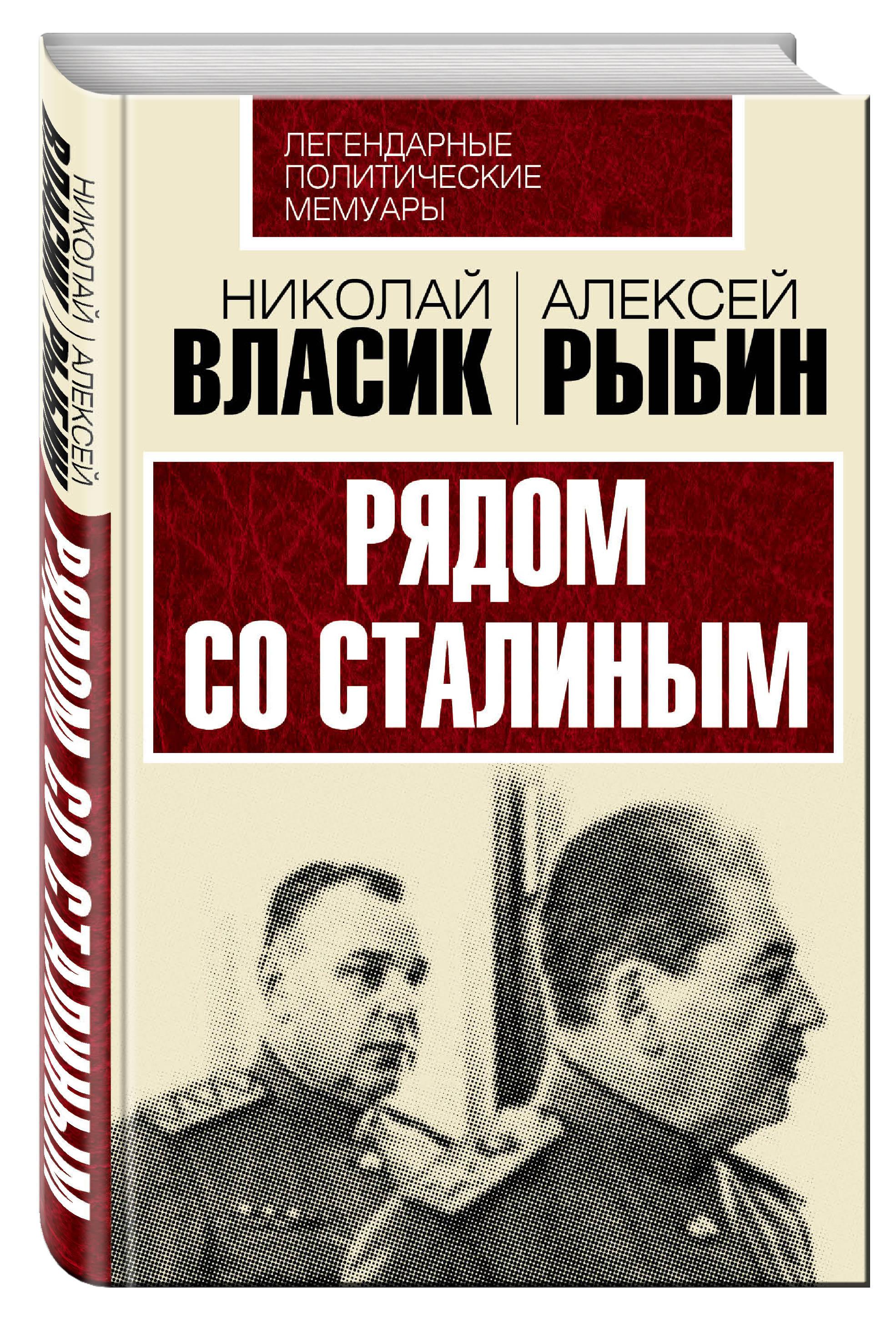 Николай Власик, Алексей Рыбин Рядом со Сталиным власик н рыбин а рядом со сталиным