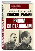 Власик Н.С., Рыбин А.Т. - Рядом со Сталиным' обложка книги