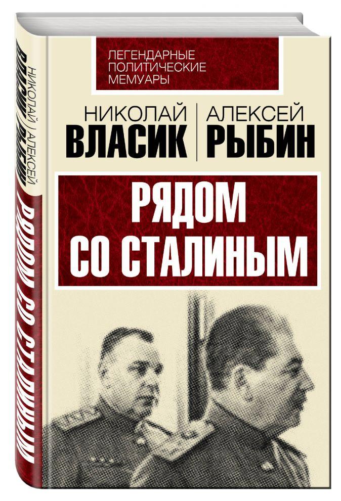 Николай Власик, Алексей Рыбин - Рядом со Сталиным обложка книги