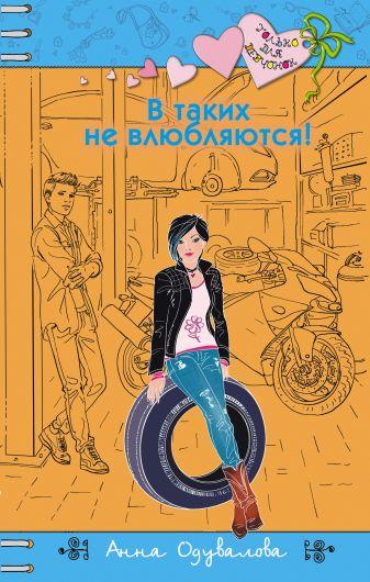 Одувалова А.С. - В таких не влюбляются! обложка книги