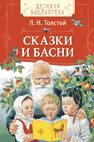 Толстой Л.Н. Сказки и басни (ДБ) Толстой Л.Н.