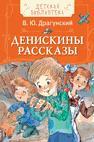 Драгунский В. Денискины рассказы (ДБ) Драгунский В.Ю.