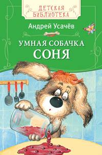 Усачев А. Умная собачка Соня (ДБ) Усачев А.А.