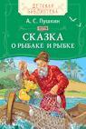 Пушкин А.С. Сказка о рыбаке и рыбке (ДБ) Пушкин А.С.