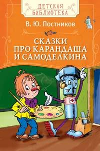 Постников В.Сказки про Карандаша и Самоделкина(ДБ) Постников В.Ф.
