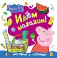 Свинка Пеппа. Идём в магазин!