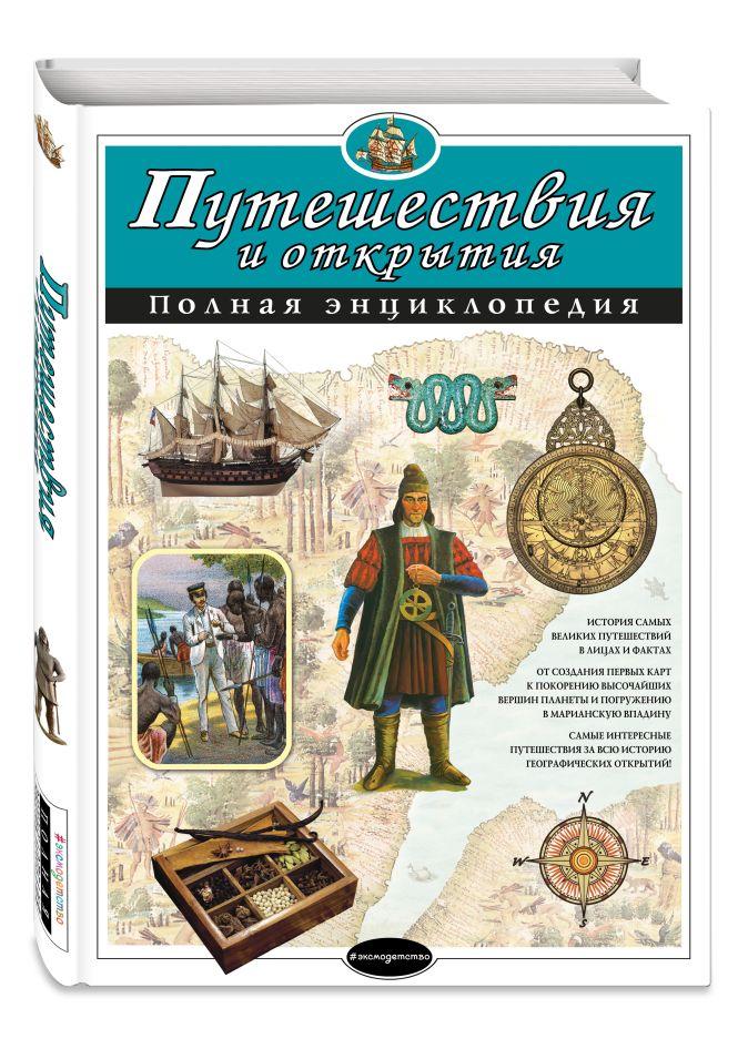 С.С. Мирнова, Е.Г. Серебренникова - Путешествия и открытия. Полная энциклопедия обложка книги